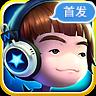 娱乐全明星(夜神官方)