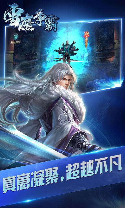 雪鹰争霸(夜神官方)