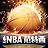 NBA范特西(夜神官方)