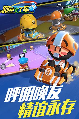 跑跑卡丁车手机版(九游)