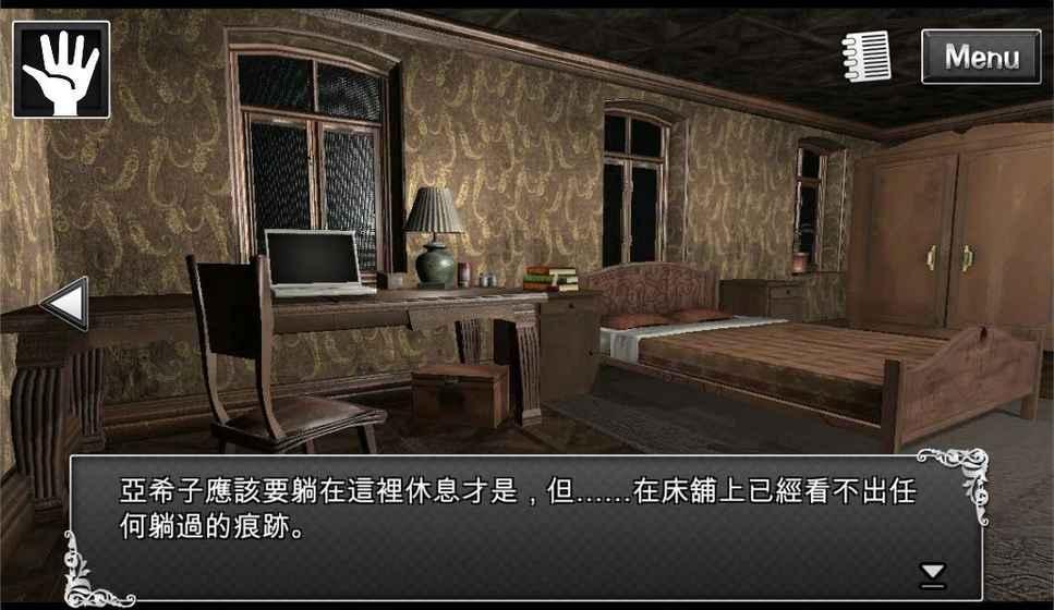 逃脫解謎:古董旅店