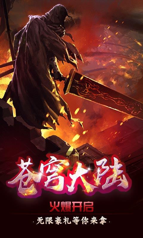 苍穹大陆:巅峰之战