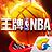 王牌NBA(腾讯)