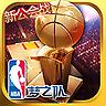 NBA梦之队(360)