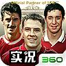 实况俱乐部(360)