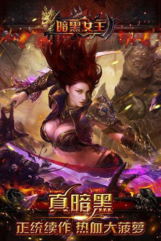 暗黑女王(九游)