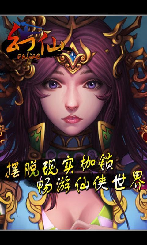 幻仙(神魔诛仙)
