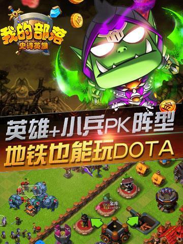 我的部落-手机DOTA(360)