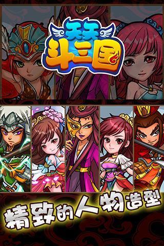 天天斗三国(360)