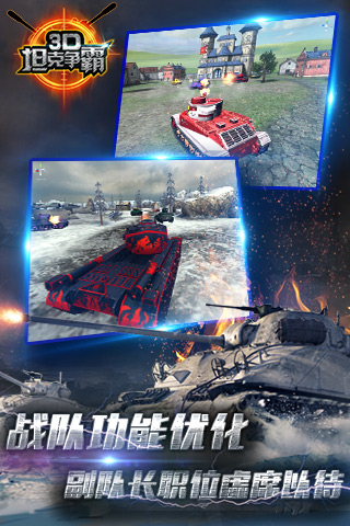 3D坦克争霸(九游)