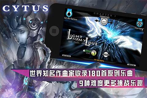Cytus(九游)