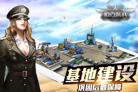 坦克警戒(九游)
