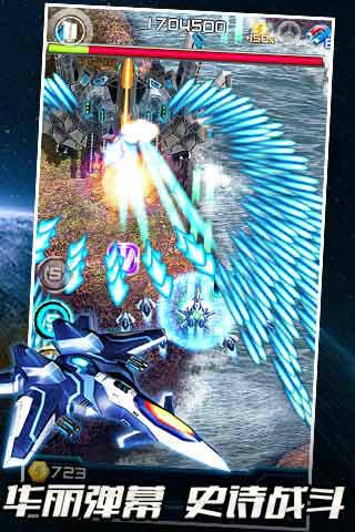 闪电战机2(腾讯)