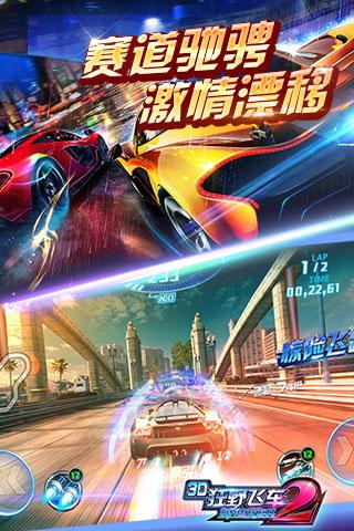 3D狂野飞车2-极速前进(九游)