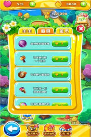 萌羊泡泡乐园(九游)