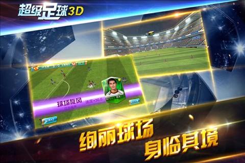 超级足球3D(九游)