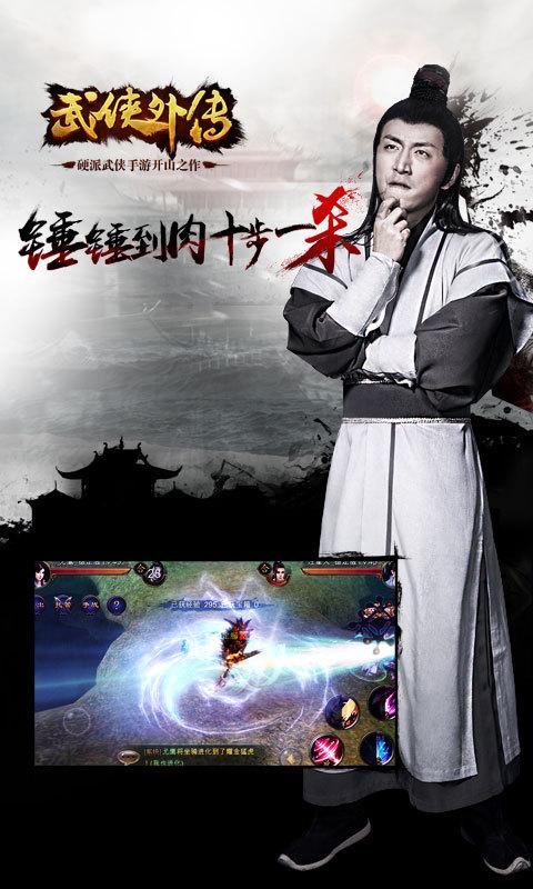 武侠外传(360)
