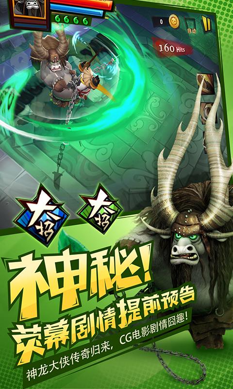 功夫熊猫3(夜神官方)