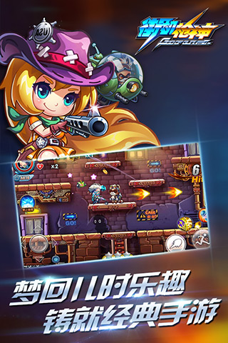街机枪神HD(九游)