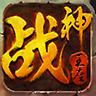 战神王座(送影魔)(360)