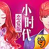 小时代(官方游戏)(九游)