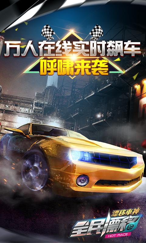 全民漂移(3D狂飙)(360)