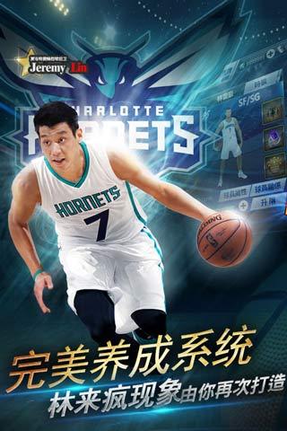 NBA梦之队2(九游)