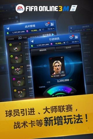 FIFA Online 3 M(腾讯)