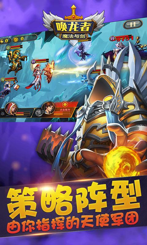 唤龙者-魔法与剑(夜神官方)