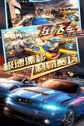 3D狂野飞车-最高通缉(九游)