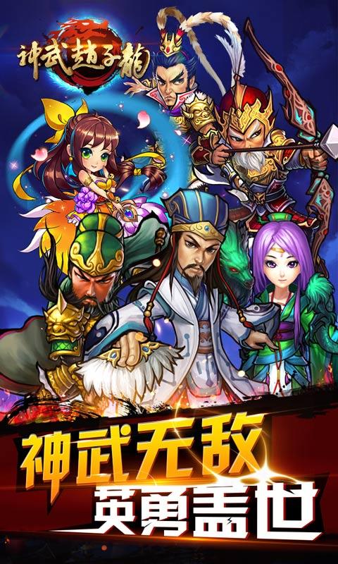 神武赵子龙(夜神官方)
