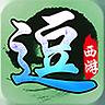 全民逗西游(360)
