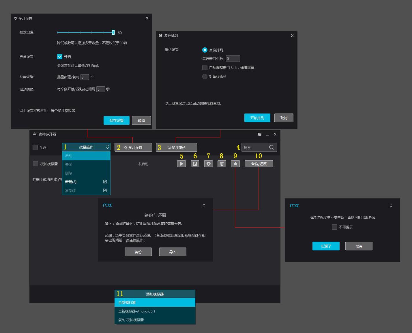夜神多开器5.3.0.0.jpg